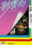 Wong Kar-wai movies