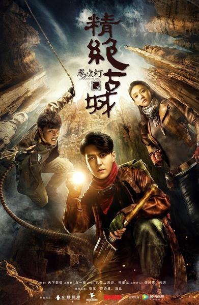 Y8jrQf - Свеча в гробнице ✦ 2016 ✦ Китай