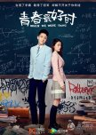 Chinese Remakes of Korean Dramas