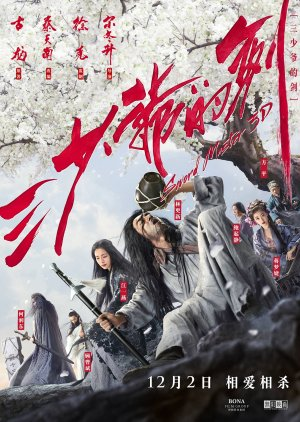 Sword Master (2016) poster