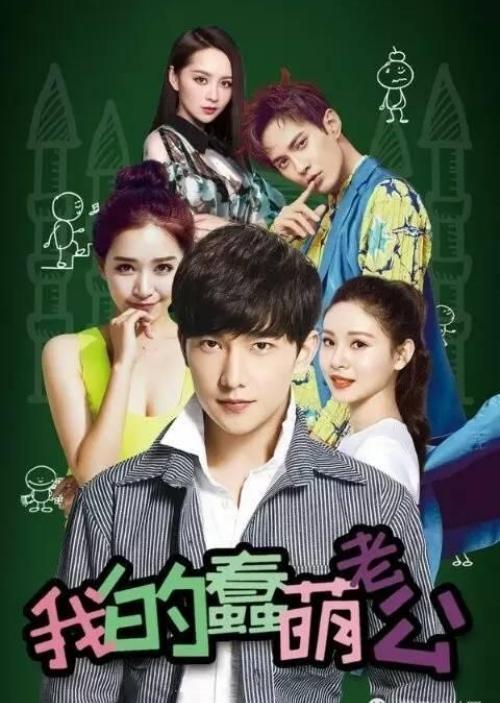 Y8oqBf - Мой милый глупый муж ✸ 2016 ✸ Китай