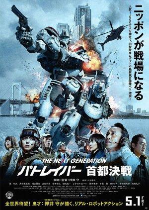 The Next Generation Patlabor - Tokyo War (2015) poster