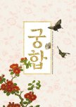 Plant-to-Watch - South Korea (movies) - Historical / Pre-2000