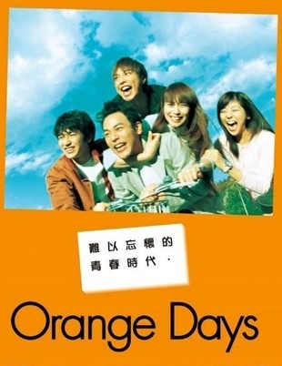 Orange Days (2004) poster