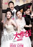 Bride Wars chinese movie review