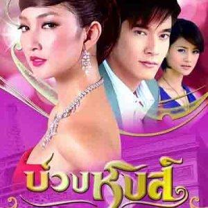 Buang Hong (2009) photo