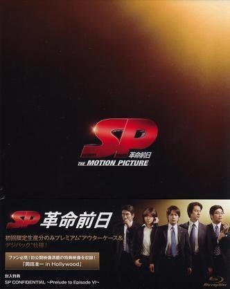 SP: Special Kakumei Zenjitsu