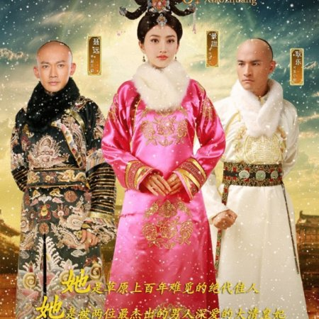 The Legend of Xiao Zhuang (2015) photo
