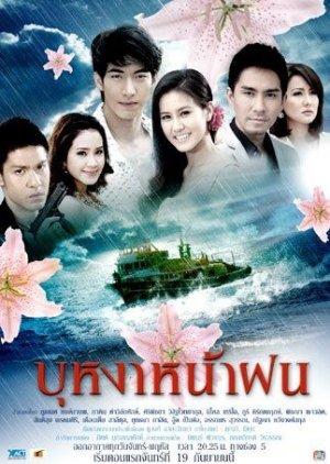 Bu Ngah Na Fon (2011) poster