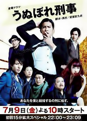 Unubore Deka (2010) poster