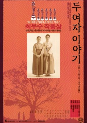 The Story of Two Women (1994) poster