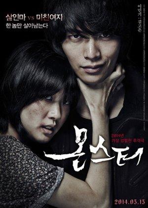 Monster (2014) poster