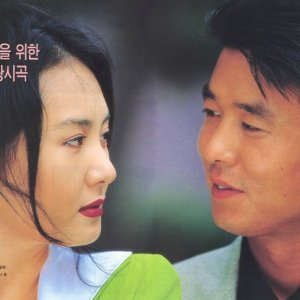 Dangerous Love (1996) photo