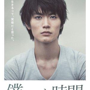 Boku no Ita Jikan (2014)