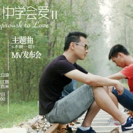 Approach to Love (2013) photo