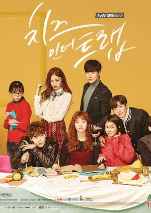 Cheese in the Trap (2016) poster
