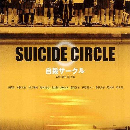 Suicide Circle (2002) photo