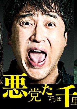 Akutotachi wa Senri o Hashiru (2016) poster