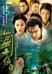 Plan to watch Chinese dramas 2004-2007