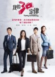 Plan to watch Taiwanese dramas 2014/15