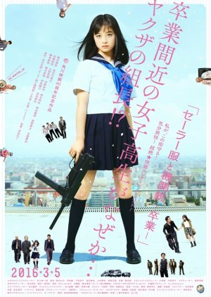 Sailor Suit and Machine Gun: Graduation (2016) poster