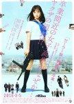Japanese Movies
