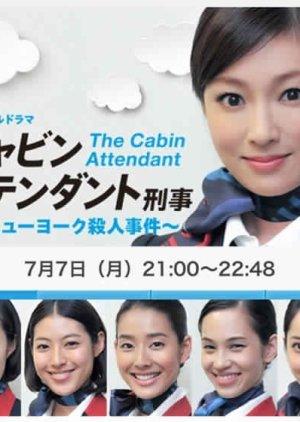 Cabin Attendant Keiji -New Yorksatsujin Jiken-