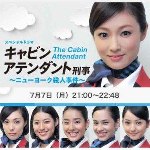 Cabin Attendant Keiji -New Yorksatsujin Jiken- (2014) photo