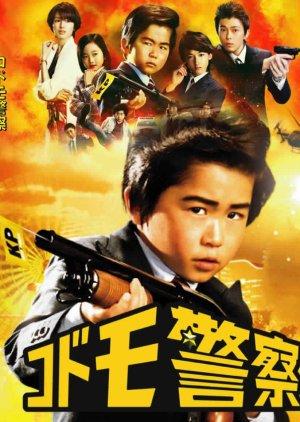 Kodomo Keisatsu (2012) poster