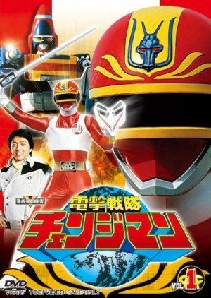 Dengeki Sentai Changeman (1985) poster