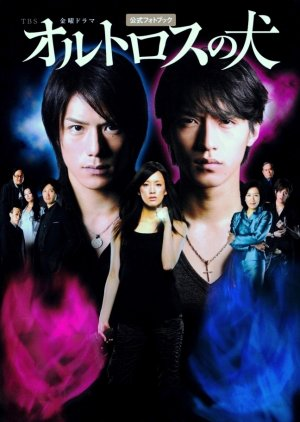Orthros no Inu (2009) poster