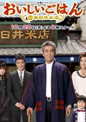 Oishii Gohan (2007) poster