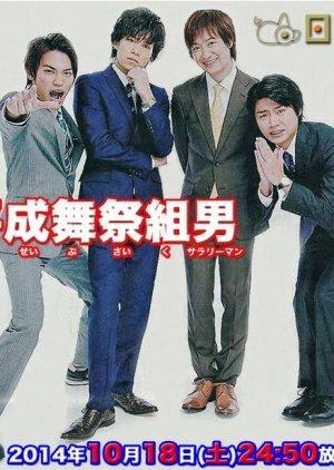 Heisei Busaiku Salaryman (2014) poster