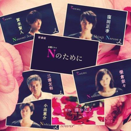 N no Tame ni (2014)