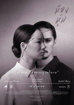 Hong Hoon (2014) poster