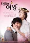 Screenwriter Park Ji Eun (You Who Came from the Stars)