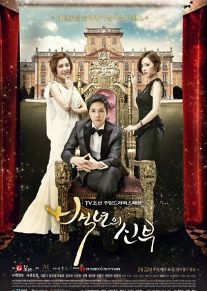 Bride of the Century (2014) poster