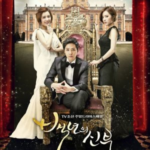 Bride of the Century Episode 11