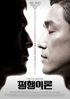 Parallel Life (2010) poster