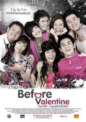 Before Valentine (2009) poster