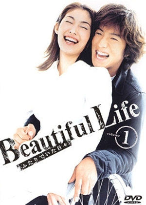 Beautiful Life 2000