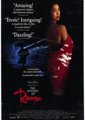 Rampo (1994) poster