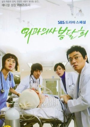 Surgeon Bong Dal Hee