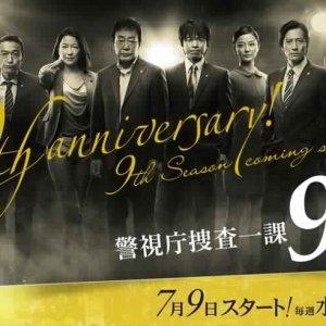 Keishichou Sousa Ikka 9-Gakari Season 9 (2014) photo