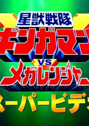 Seijuu Sentai Gingaman vs. Megaranger: Super Video