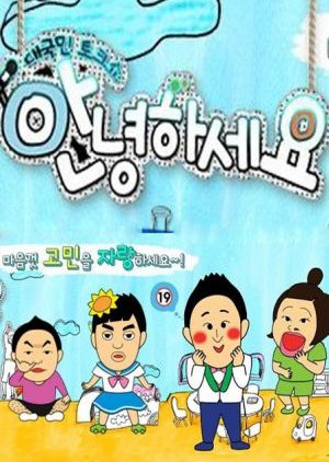 Season 1: Hello Counselor