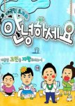Hello Counselor: Season 1