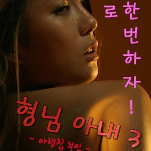 My Brother's Wife 3: The Woman Downstairs (2017) photo
