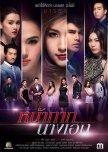 45 min Thai Lakorn