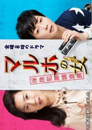 Maruho no Onna (2014) poster